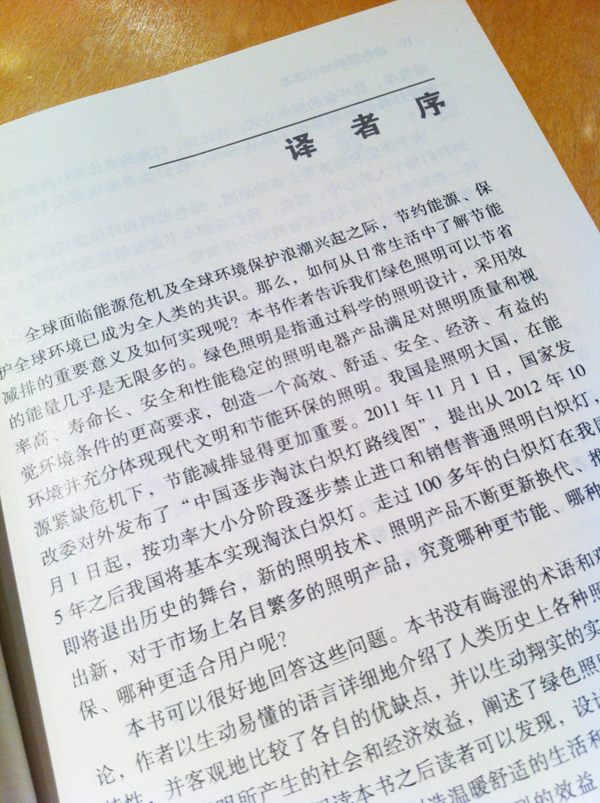Green Lighting Chinese edition first page