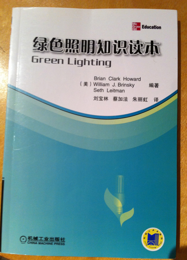 Green Lighting Chinese edition book cover